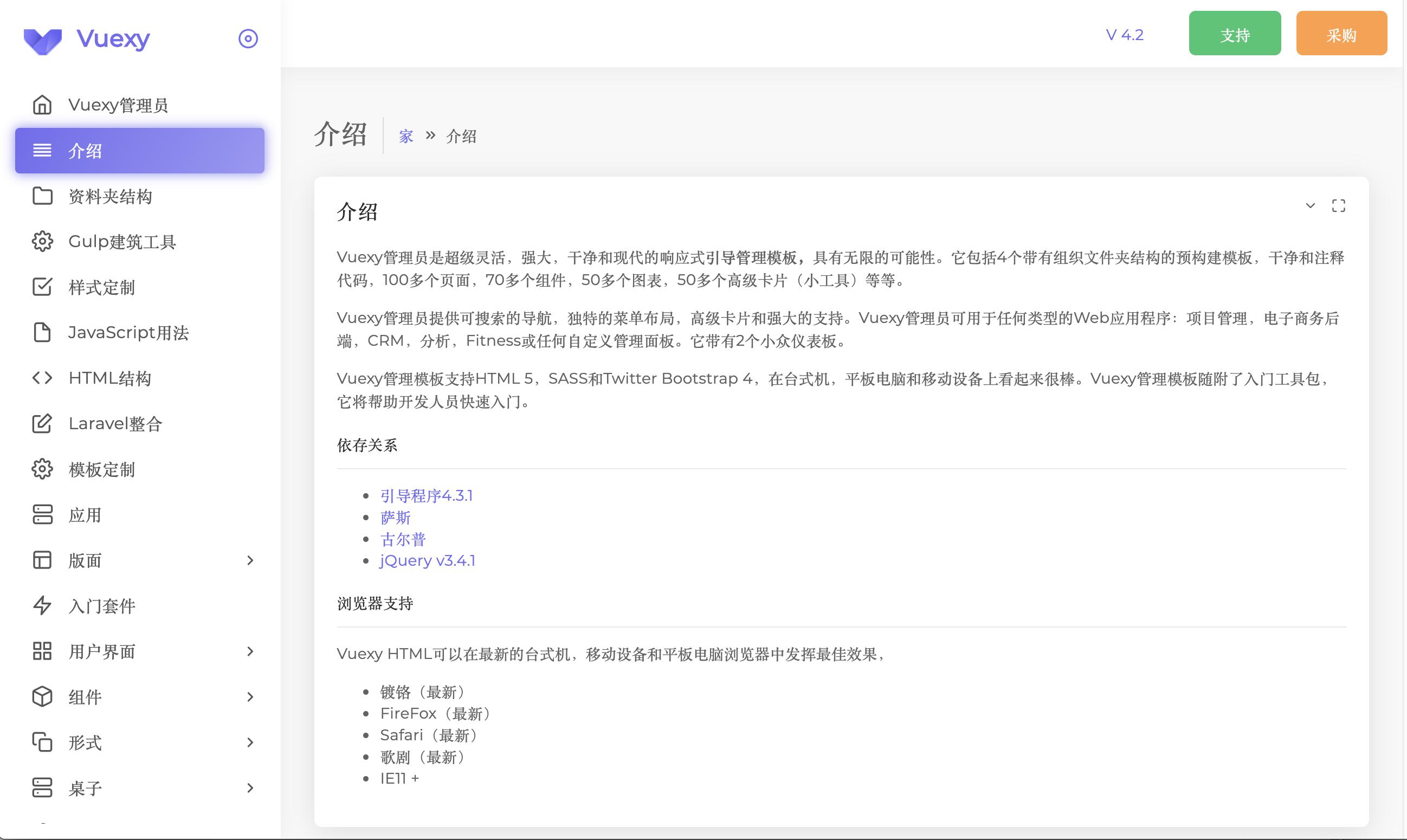 Vuexy主题v5.4-Vuejs/React/HTML/Laravel后台管理模板