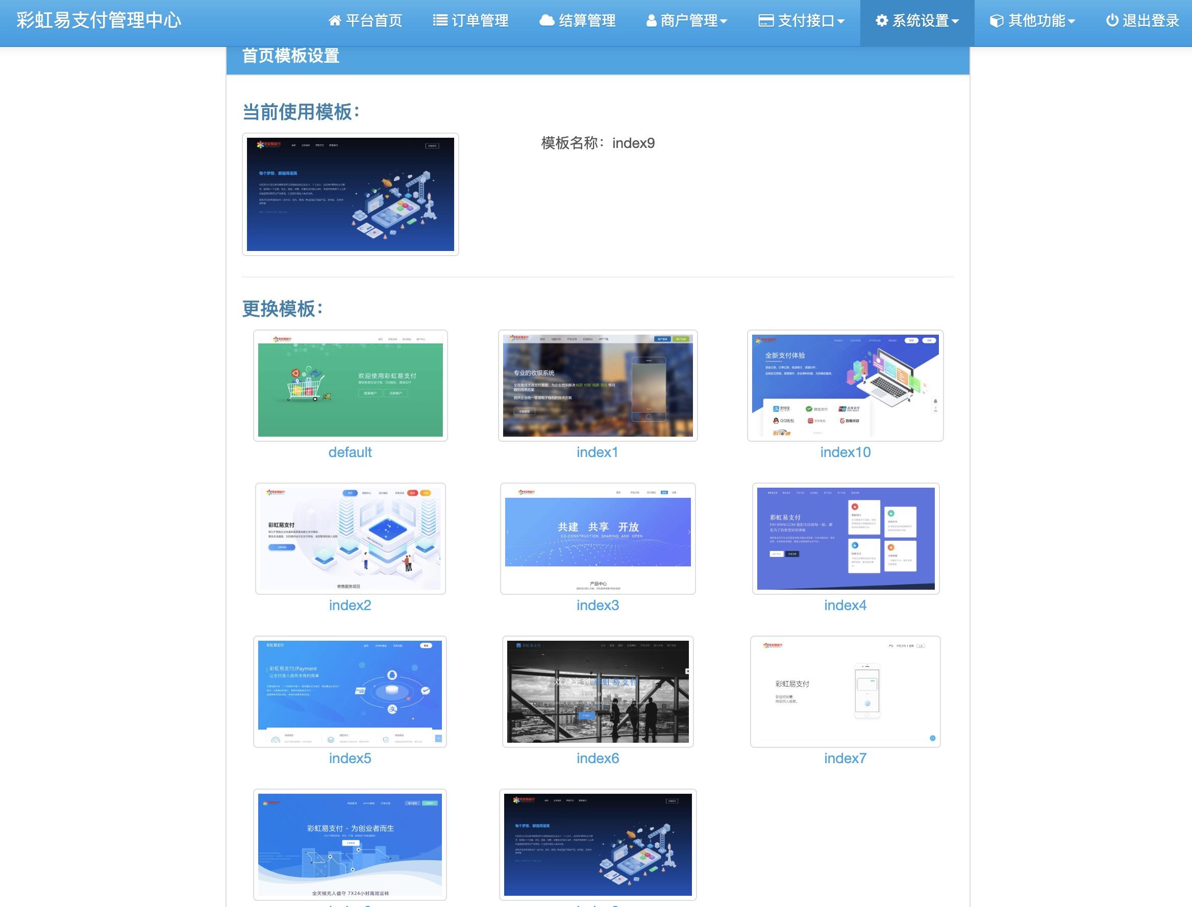 【首发】彩虹易支付最新版源码v8.1[2020.10.24]支持轮训/银联/京东/实名认证