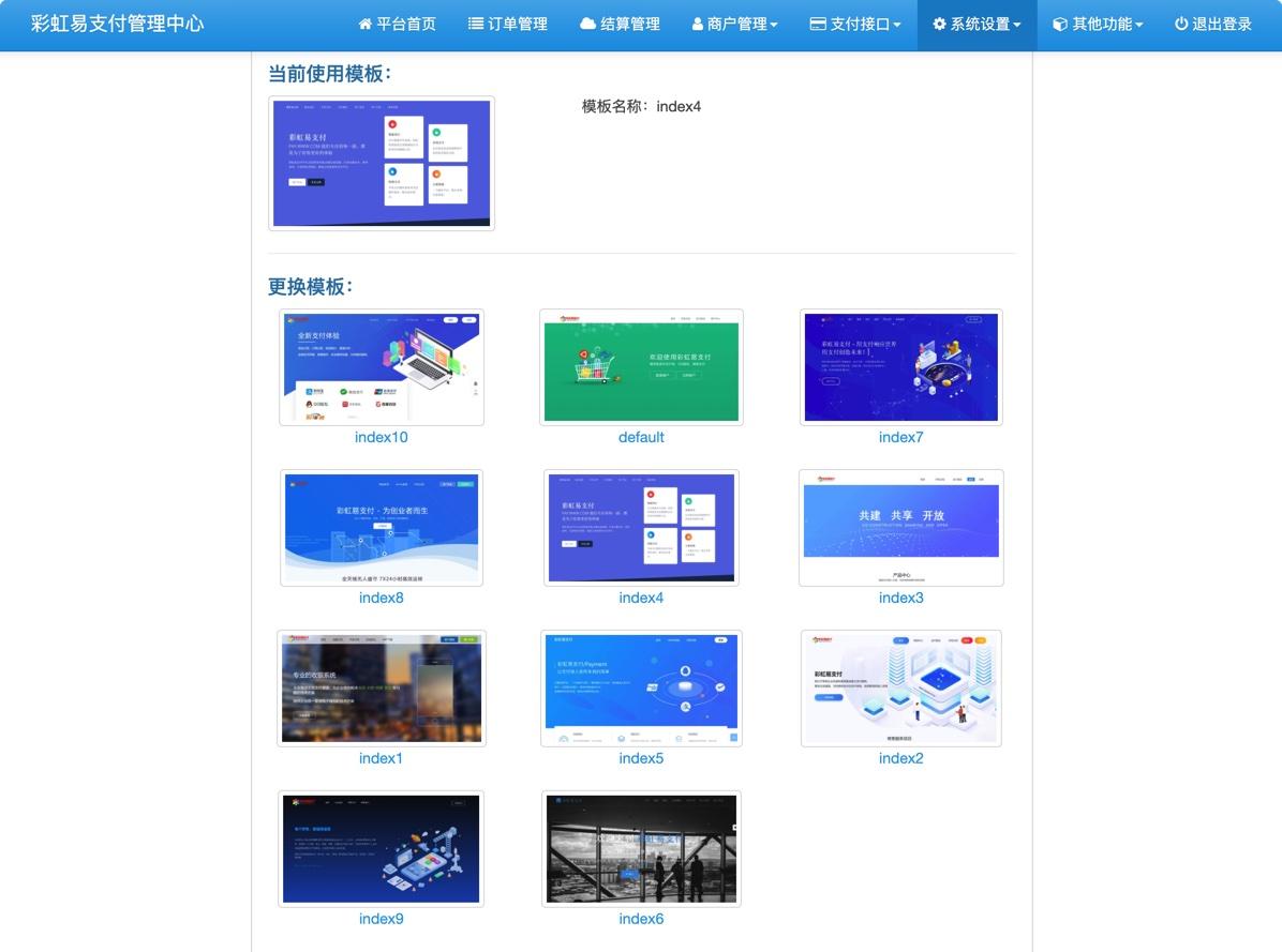 【2021首发】彩虹易支付源码最新版v8.1支持轮训/银联/京东/实名认证