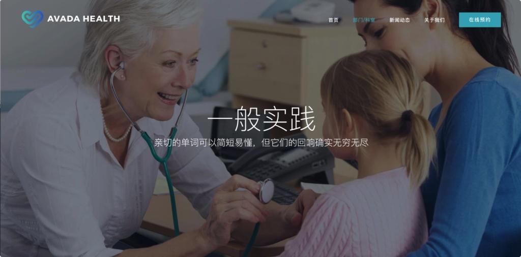 私人医院/诊所/健康医疗设备网站源码-响应式