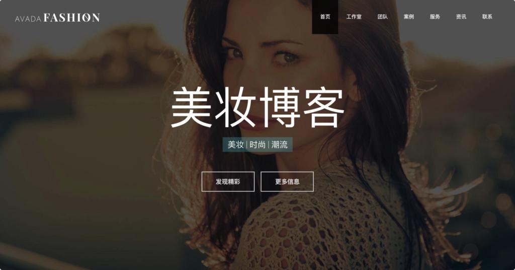 时尚杂志/美妆博主网站源码-轻奢炫酷风