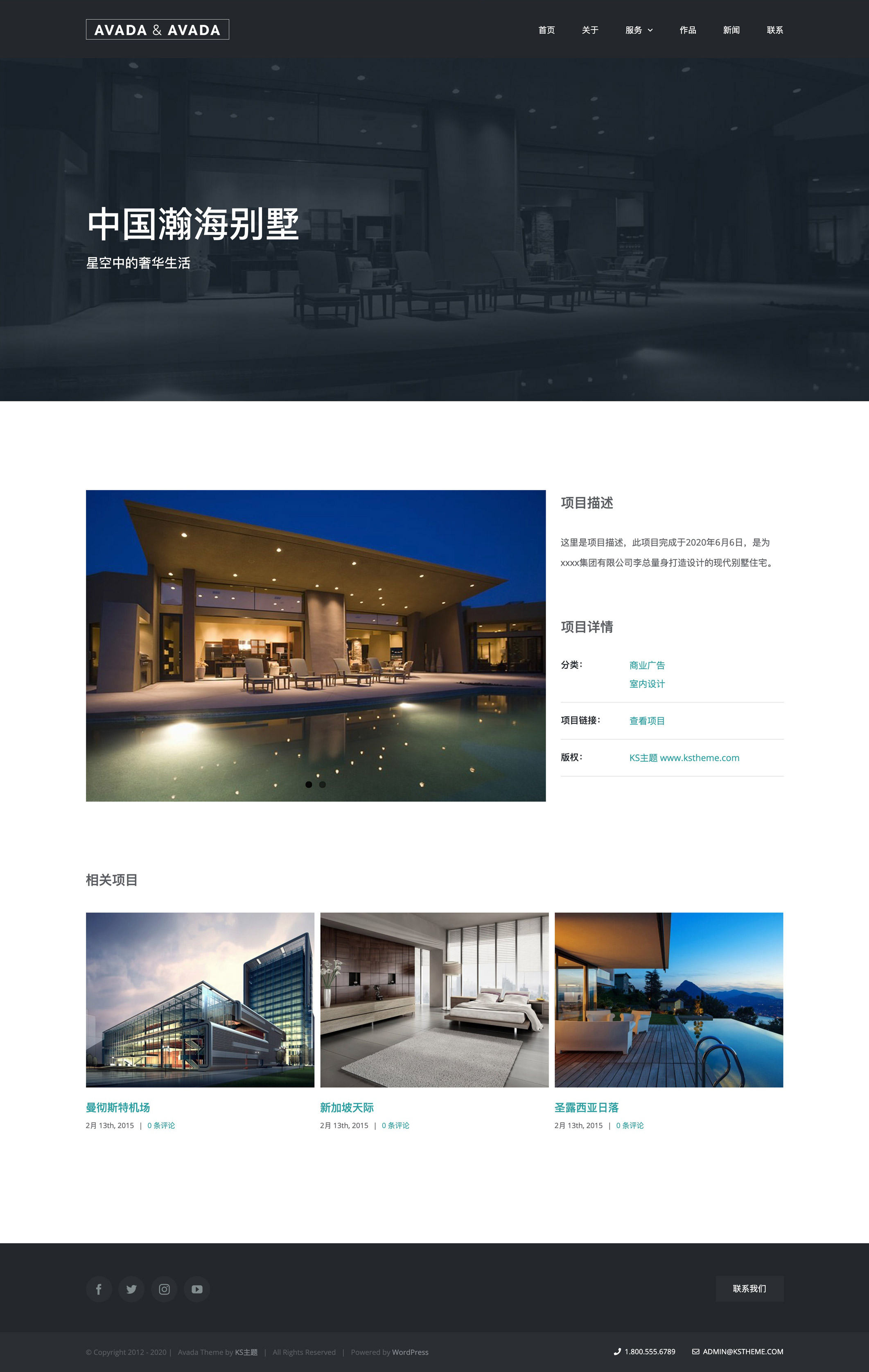 室内设计/建筑设计公司网站源码-创意十足